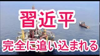 【ベトナムで墓穴】中国軍の暴走で習近平大ピンチ!無能ぶりが招いたベトナム船沈没での墓穴を三橋貴明が暴露