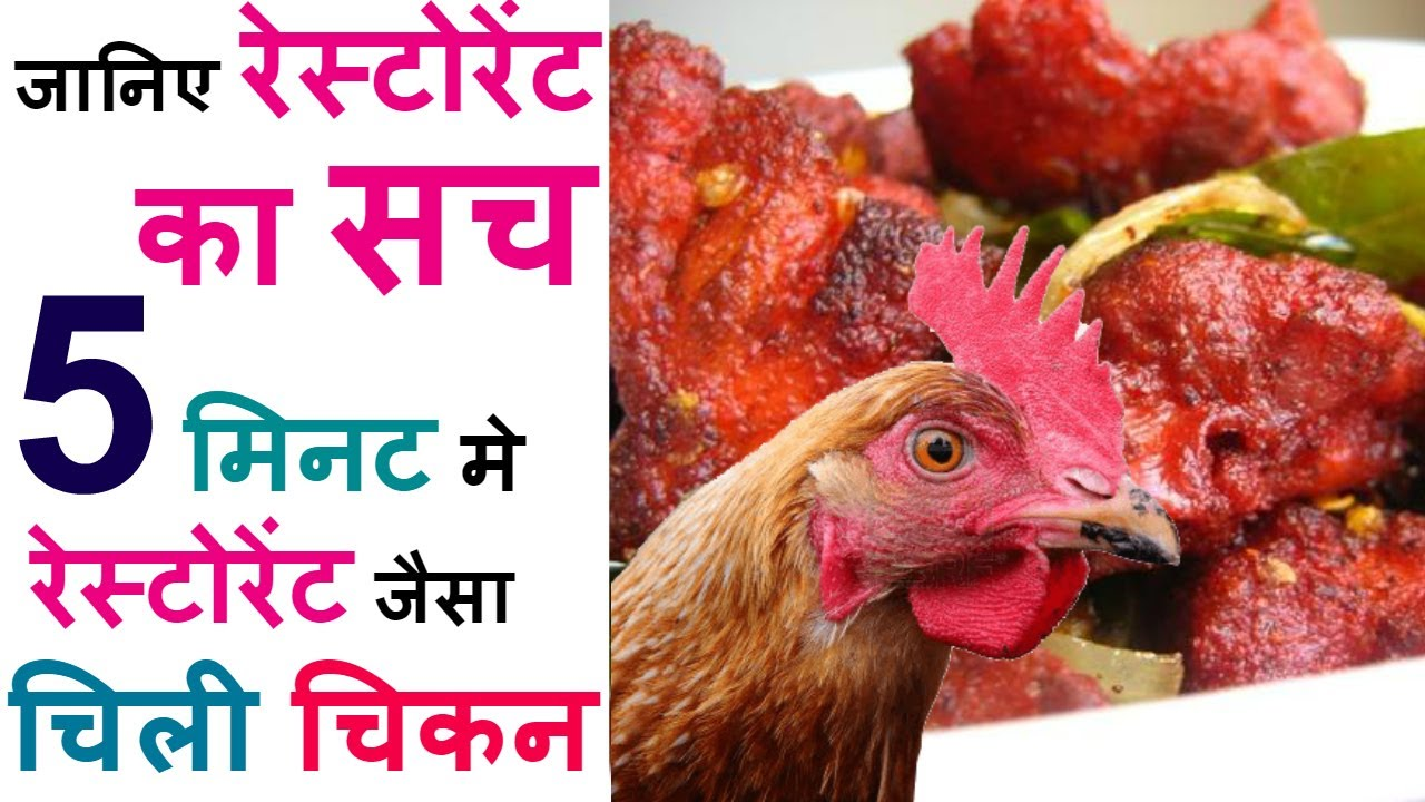 how to make chicken chilli in hindi