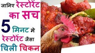 chilli chicken | चिली चिकन बनाने का सबसे आसान तरीका - How to Make Chilli Chicken in bartan