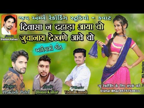 Divasa Na Dahada Aaya O | Singer - Prakash Patel | Vishal Kanesh | Sailesh Rathwa thumbnail