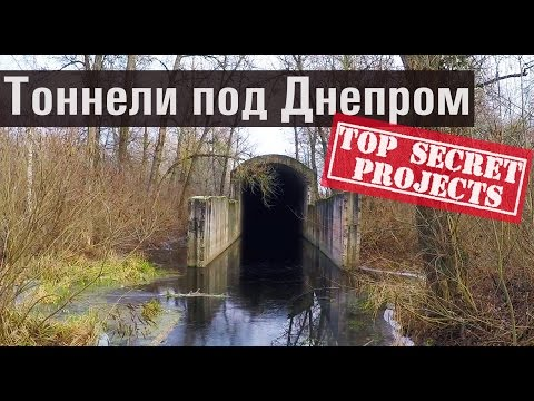 Секретные тоннели под
