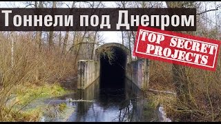 Секретные тоннели под Днепром // Сталинские тоннели