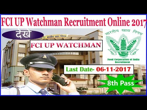 FCI UP Watchman Recruitment Online Form 2017 Full details in hindi