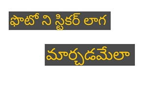 How to make photo stickers in telugu
