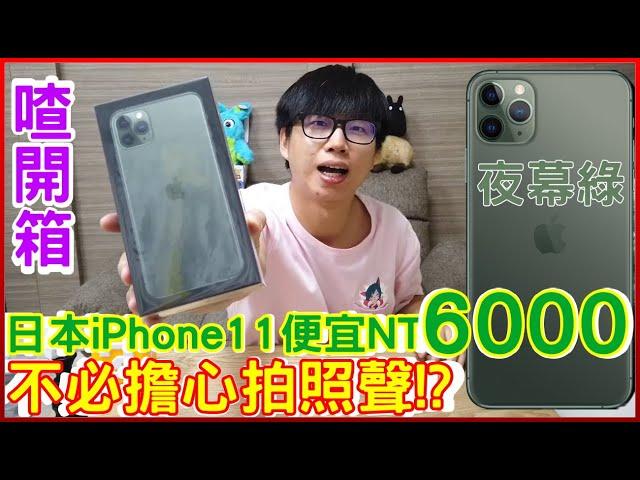 【喳開箱#78】iPhone11日本買便宜6000!!拍照聲還不用擔心!?
