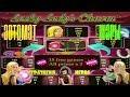 Игровой Автомат Шары.Секрет Слота Леди Шарм[Lucky Ladys Charm].Выигрыши в Казино Вулкан Онлайн