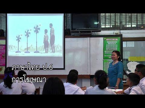 ภาษาไทย ป.6 การโฆษณา ครูพิสมัย พันสาย