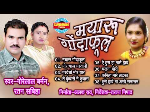 Mayaru Gondaphool  Gorelal Barman Ratan Sabiha  Chhattisgarhi Song Collection