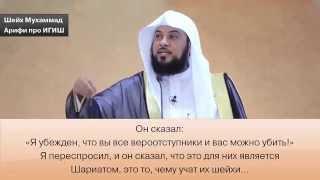 Шейх Мухаммад Арифи про ИГИШ
