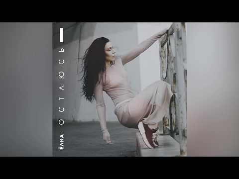 Ёлка - Остаюсь (Audio)