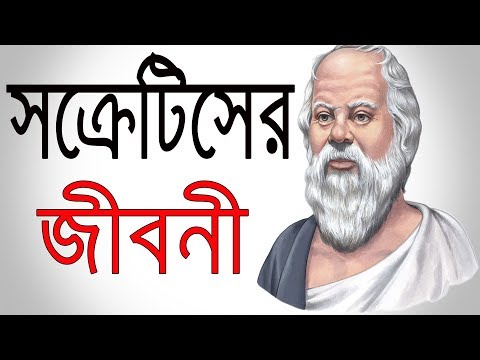সক্রেটিসের জীবনী | Bangla Biography Of Socrates | The Great Thinker | Short Lifestyle.