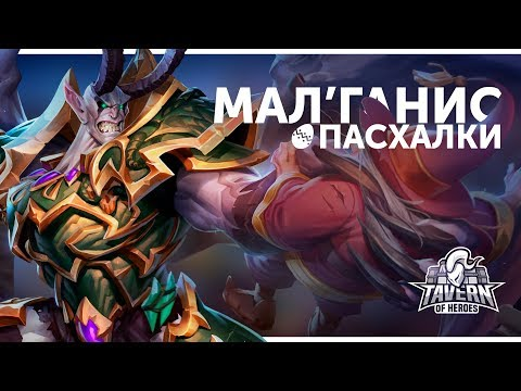 Пасхалки Heroes of the Storm - Мал'ганис | Русская озвучка