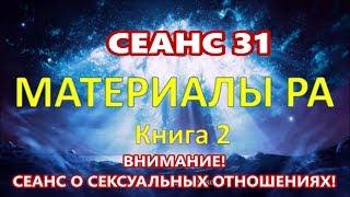 Материалы Ра (Закон Одного) Сеанс 31 (Про секс) (19.11.19)