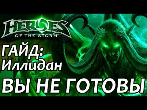 видео: Лучший гайд рунета. Иллидан. А ты готов? Мастерство баланса.