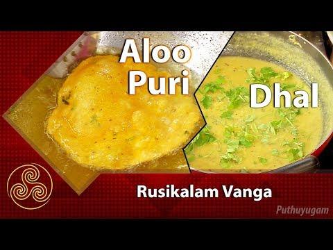 Delicious Aloo Puri / Dhal Recipe | Rusikalam Vanga | 19/02/2018