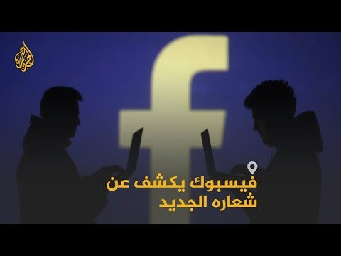 فيسبوك تكشف عن شعارها الجديد والمدير التنفيذي لتويتر يرد ساخرا  - 19:54-2019 / 11 / 6