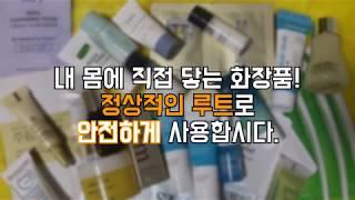 [블로그 기자] 화장품 샘플, 구매하면 아니되오~