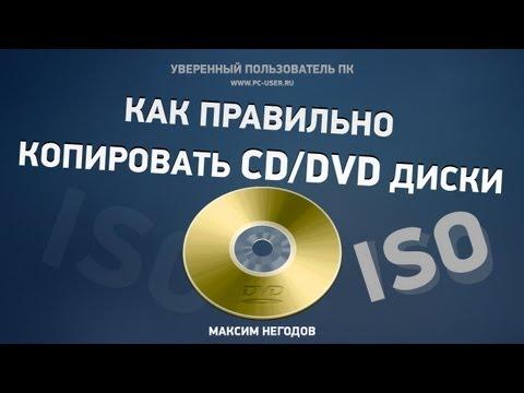 Как правильно копировать CD/DVD диски