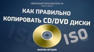 Как правильно копировать CD/DVD диски(Если Вам необходимо сделать копию диска (CD или DVD), то обычного копирования файлов на жесткий диск, а потом..., 2013-08-07T10:50:58.000Z)