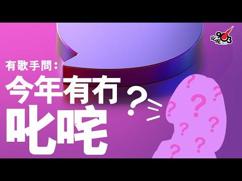 【叱咤2020︱謝安琪打畀阿禮】