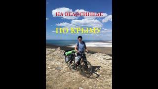 ✅ В Крым на Велосипеде