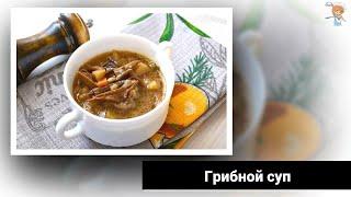 Грибной суп из сушеных грибов. Бабушкин рецепт!