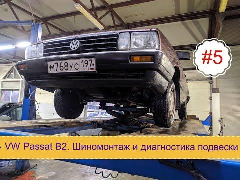 #5. VW Passat B2. Шиномонтаж и диагностика подвески