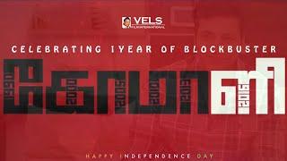 1 Year of Blockbuster Comali | Jayam Ravi | Hiphop Tamizha | Pradeep Ranganathan