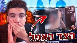 ערוץ 10 הרס לי את החיים? (
