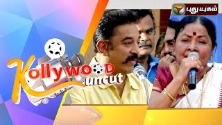 Kollywood Uncut Spl Show 11-10-2015 Full hd youtube video 11.10.15 Puthuyugam TV Shows 11th October 2015