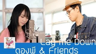 Sam Smith - Lay Me Down Cover by ตองพี feat. Boss Paleerat The Voice Thailand
