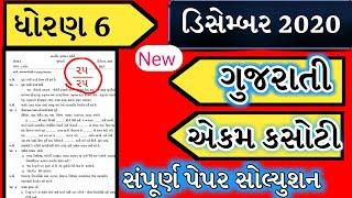 Download lagu ધોરણ 6 ગુજરાતી | એકમ કસોટીનું પેપર સોલ્યુશન ૨૦૨૦ | dhoran6 Gujarati |ekam kasoti paper solution 2020