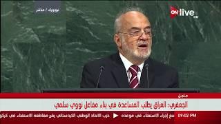 جانب من كلمة إبراهيم الجعفري وزير الخارجية العراقي أمام الجمعية العامة للأمم المتحدة
