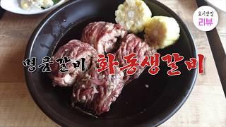 진해 맛집 '화동생갈비' 명품의 맛!