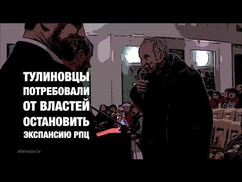 Тулиновцы потребовали от властей остановить экспансию РПЦ