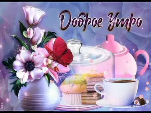 Доброго ранку! Гарного дня!