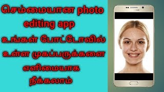 best photo edting app for android in tamil
