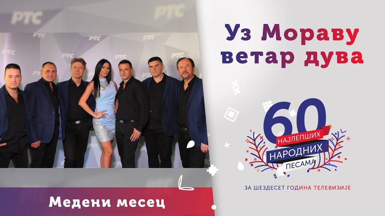 uz-moravu-vetar-duva-medeni-mesec-rts-60-najlepsih-narodnih-pesama-zvanicni-kanal