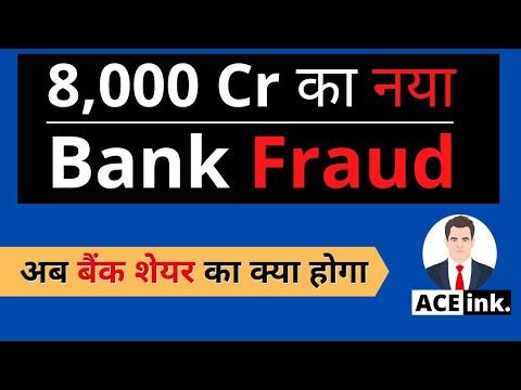 नया Bank Fraud 8,000 Cr का | SBI और Canara Bank के साथ अन्य बैंक भी फंसे हैं | State Bank Of India