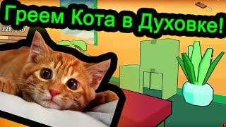 Catlateral damage (котейка) - Греем Кота в Духовке