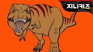 #1 T-rex King! 폭군 공룡 티라노사우루스 | 후기 백악기 육식공룡 ★지니키즈 공룡세상