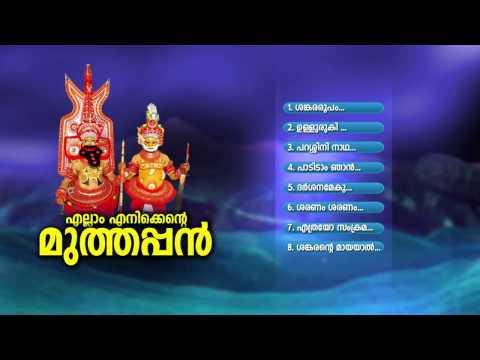 എല്ലാം എനിക്കെന്റെ മുത്തപ്പന് | ELLAM ENIKENTE MUTHAPPAN | Hindu Devotional Songs Malayalam
