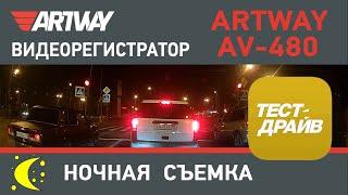 artway AV-480 (ночная съемка)