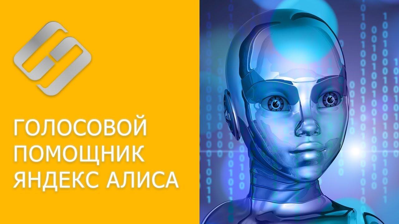 Скачать голосовую программу искусственный интеллект на компьютер