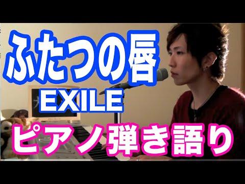 『ふたつの唇』EXILE ピアノ弾き語り_大場唯(futatsu No Kuchibiru)