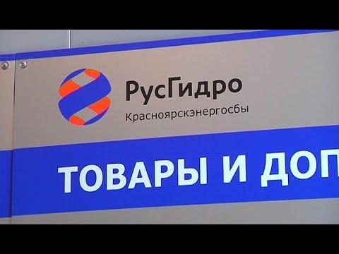Административное здание ПАО «Красноярскэнергосбыт» в Шарыпово закрыто на ремонт