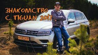 volkswagen Tiguan 2017, дизель,  (обзор, тест-драйв, знакомство) #VW #Tiguan