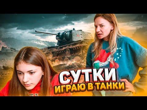 24 часа в ТАНКИ😁ИГРАЮ в танки WOT😎 МАМА в ШОКЕ ПРАНКИ Liza Nice