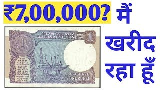 Sell ₹1 ruppes note in ₹7 lakh | value of 1 ruppes note montek singh ahluwalia |