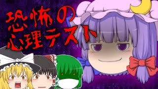 【ゆっくり茶番】恐怖の心理テスト!【ゆっくり茶番劇】 thumbnail